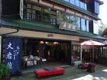大岩門前街旅館